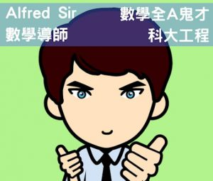 ALFRED SIR – 數學全A鬼才, 物理應用專家科大土木工程碩士科大數學與統計碩士 高中物理數學導師 Alfred Sir HKUST MPhil (Civil Eng.)HKUST MSC (Fin. Math & Stat.)l Alfred於香港會考HKCEE Maths , A.MATHS和高考 Pure Maths考獲 A, 充分表現出對公開考試數學的知識和出題模式l 加上10年教學經驗, 到了今天已教過數百位學生, 閱學生之能力已經深植在日常教學中.l 筆記精煉扼要, 另有充足考試卷和練習, 即批改即改正, 學習效率大大提升.