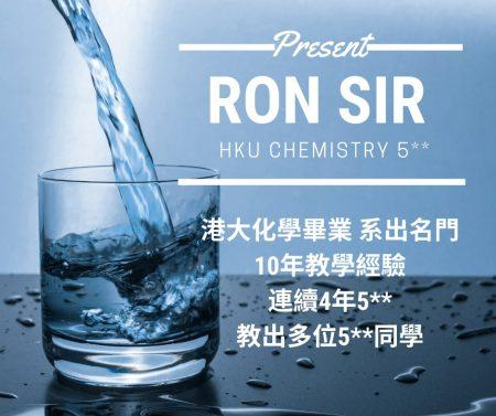 網上補習 X HKDSE 化學  港大 X 5** =RON SIR
