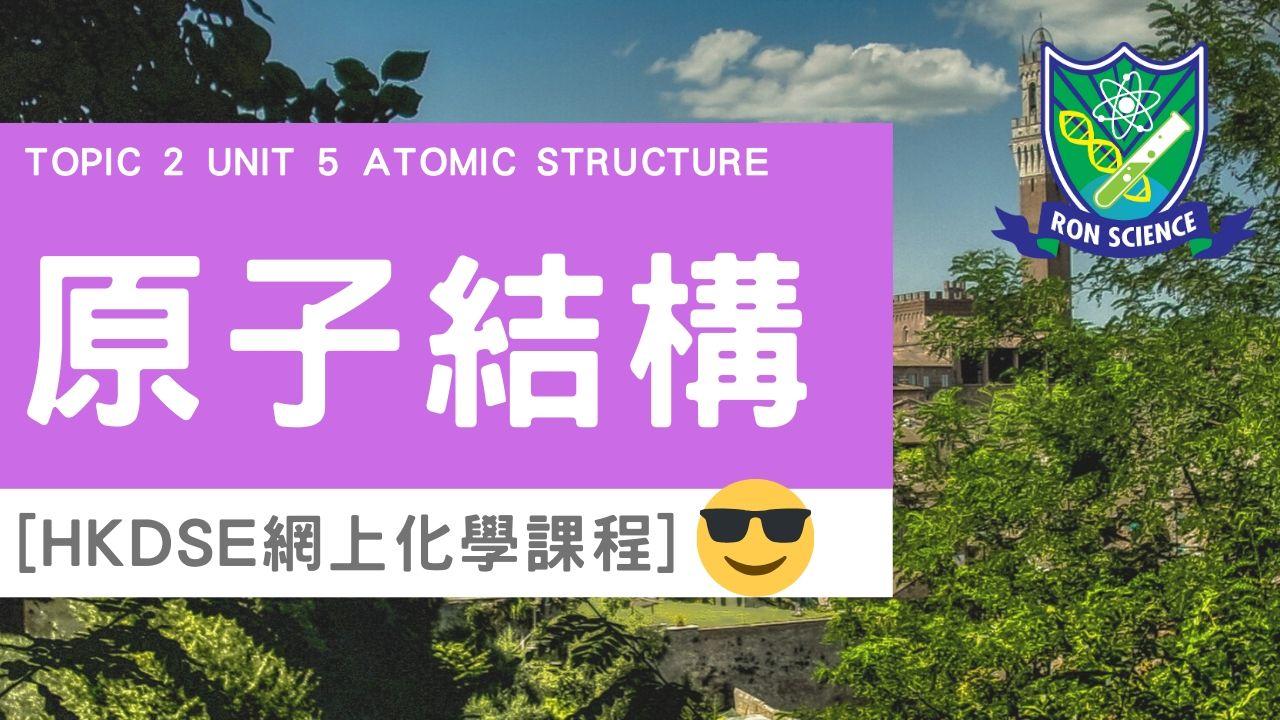 受保護的文章:[網上補習化學🧪] 5.Atomic Structures 原子結構 HKDSE CHEMISTRY 化學