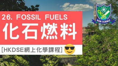 受保護的文章:[網上補習化學????] 25. Fossil Fuels 化石燃料 HKDSE CHEMISTRY 化學