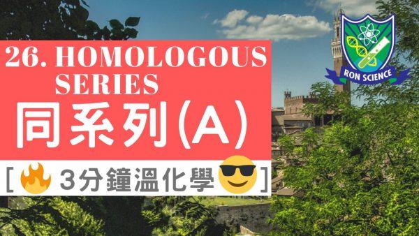 受保護的文章:[網上補習化學????] 26. Homologous Series  同系列 HKDSE CHEMISTRY 化學