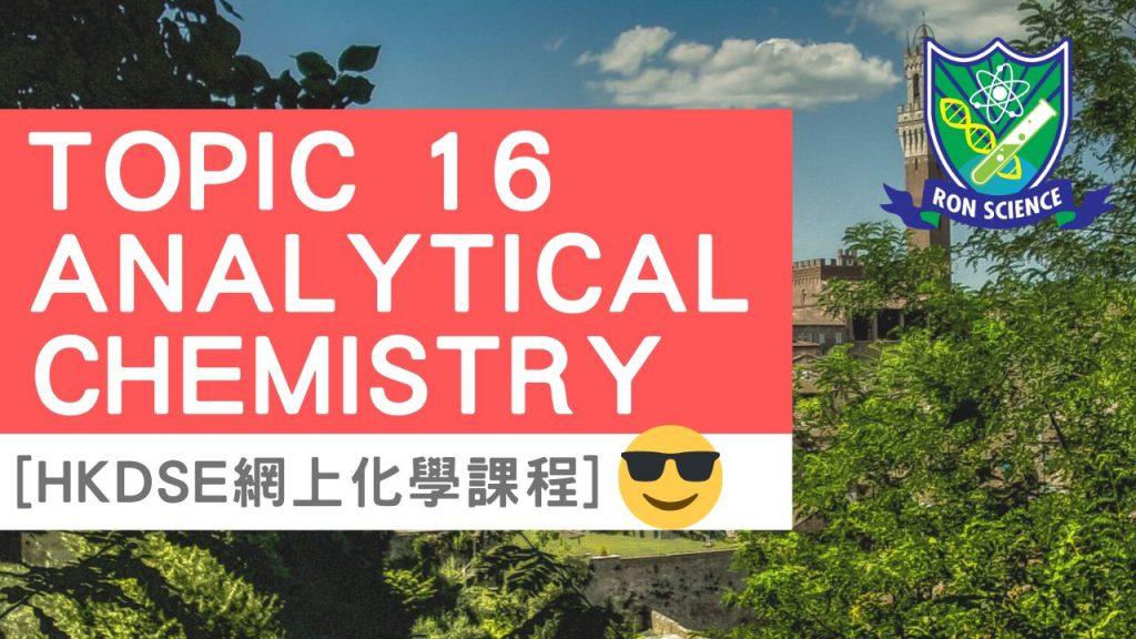 網上學習 化學 朗林理學 生物物理 physics biology 化學攻略 5 化學心得 學習分享 網上補習 補化學 化學補習 朗林 chem chemistry hkdse 網上學習 - 複製 - 複製 (2)
