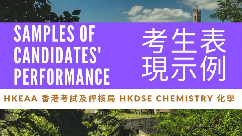 Samples of Candidates' Performance考生表現示例
