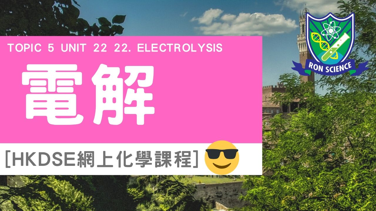 受保護的文章:[網上補習化學????] 22.Electrolysis 電解 Ron Lam HKDSE CHEMISTRY 化學