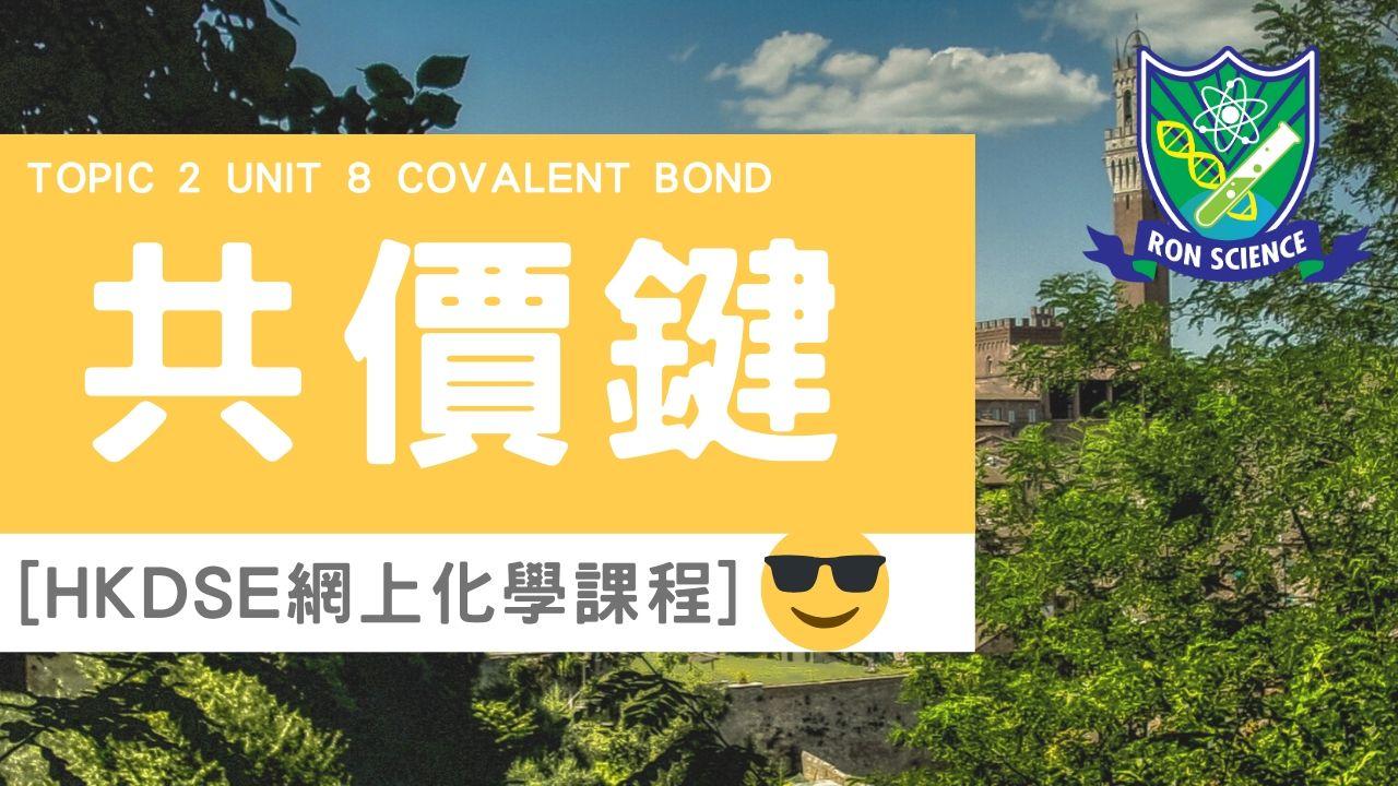 受保護的文章:[網上補習化學????] 8. Covalent Bond 共價鍵 HKDSE CHEMISTRY 化學