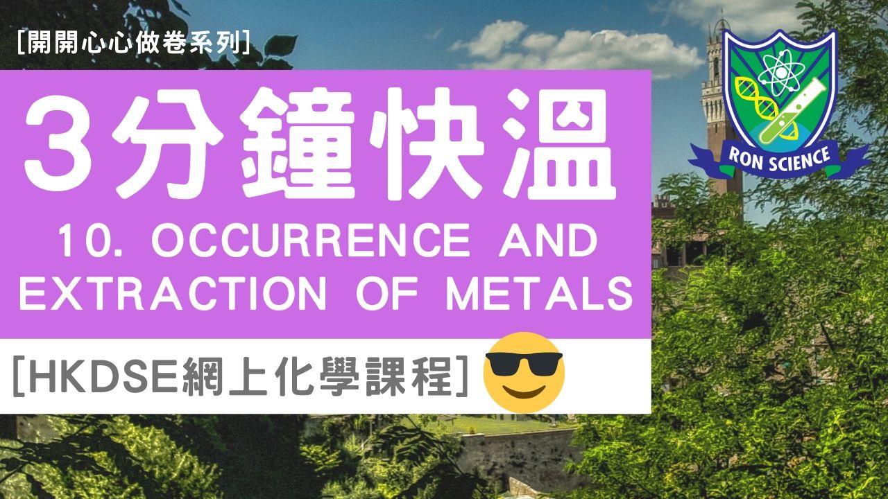 [3分鐘溫化學🧪] 10. Occurrence and Extraction of Metals HKDSE CHEMISTRY 化學