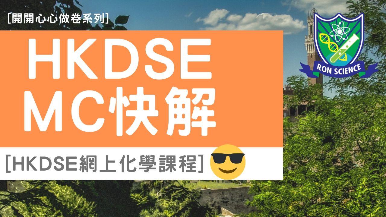 [網上補習化學????] 2019 HKDSE MC Q1 快解 HKDSE CHEMISTRY 化學