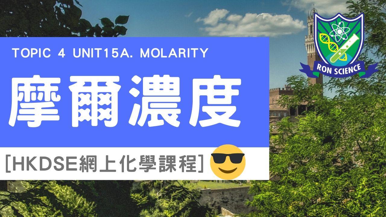 受保護的文章:[網上補習化學????] 15A. Molarity 摩爾濃度 HKDSE CHEMISTRY 化學