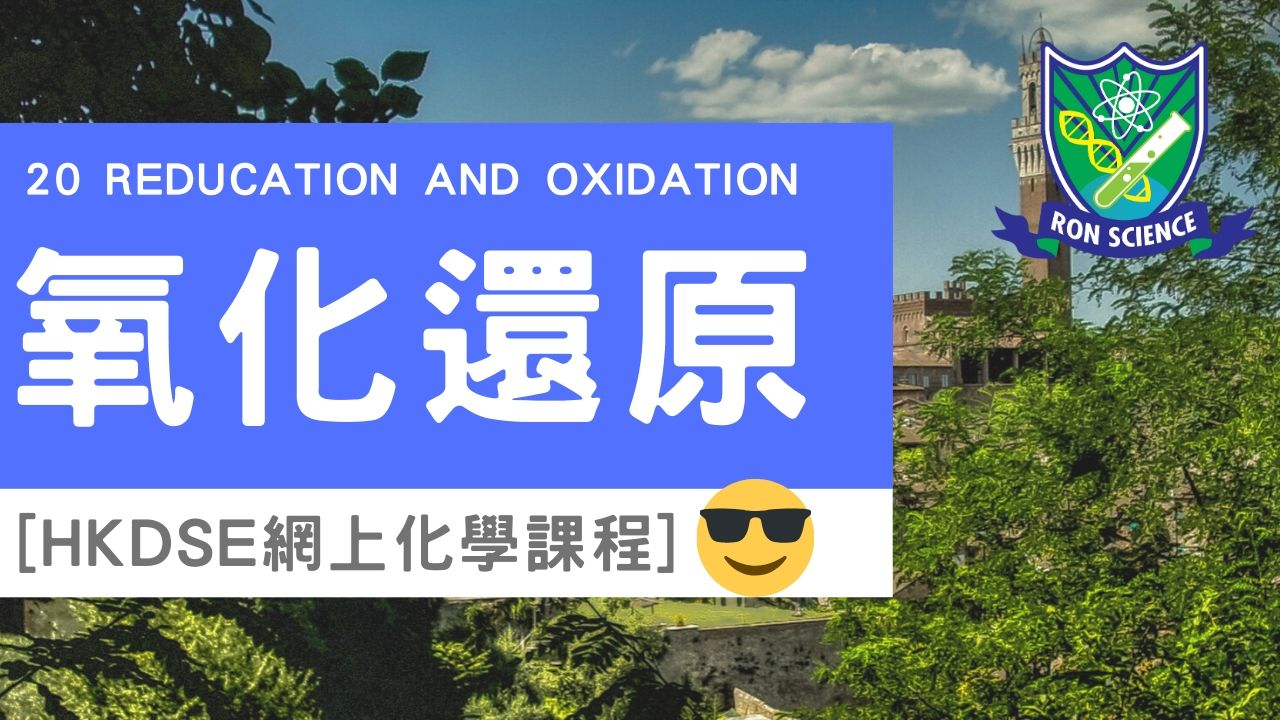 受保護的文章:[網上補習化學????] 20. REDOX 氧化還原  HKDSE CHEMISTRY 化學