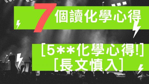 [5**化學心得!????] [長文慎入] 7個讀化學5**心得 by 5** HKU Ron Lam ????