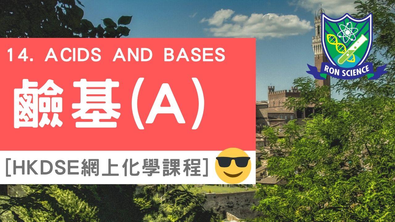 受保護的文章:[網上補習化學🧪] 14B. Bases 鹼基 HKDSE CHEMISTRY 化學